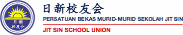 日新校友会官方网站 | Jit Sin School Union Official Website